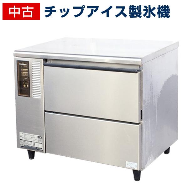 【中古】:ホシザキ チップアイス製氷機 CM-120K3-50-MS幅900×奥行600×高さ800 (mm) 2012年製