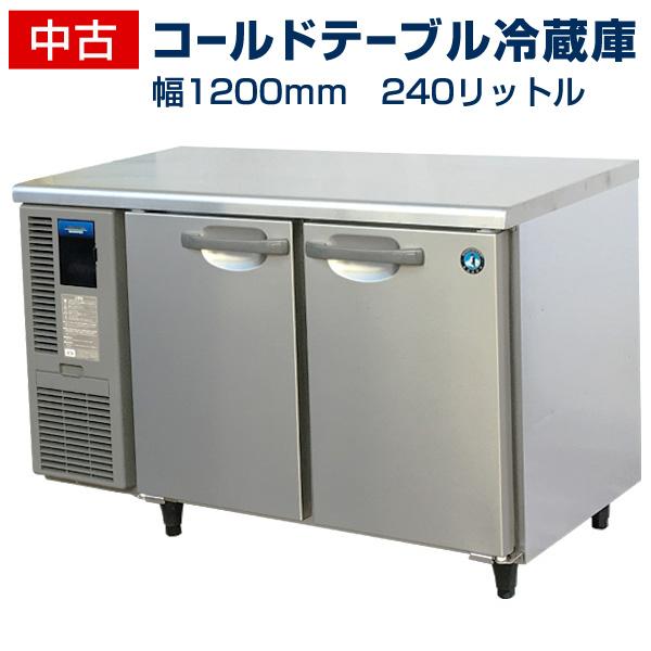 【中古】:ホシザキ コールドテーブル冷蔵庫 RT-120SNF-E幅1200×奥行600×高さ800(mm) 2018年製