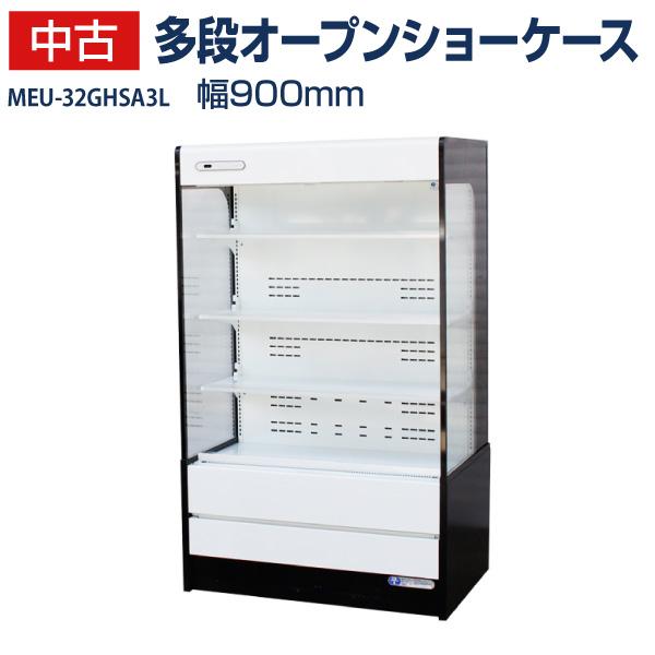 【中古】フクシマ 冷蔵オープンショーケース MEU-32GHSA3L幅900×奥行600×高さ1500(mm) 2018年製【 冷凍庫 中古 】【 中古厨房機器 】