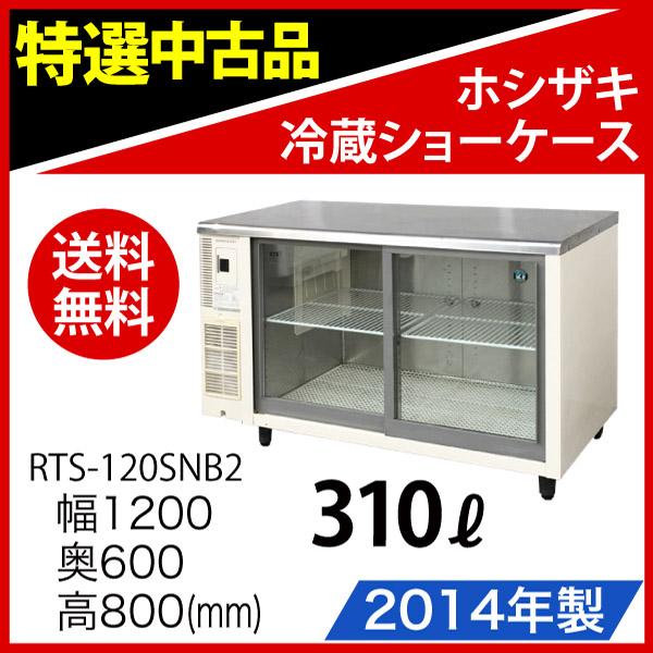 【中古】 ホシザキ テーブル型冷蔵ショーケース RTS-120SNB2幅1200×奥行600×高さ800(mm) 2014年製【 厨房機器 中古 】【 送料無料 】