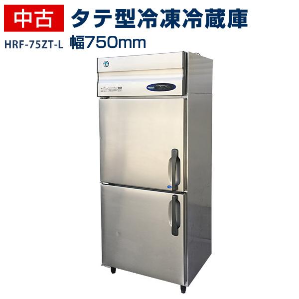 【中古】:ホシザキ タテ型冷凍冷蔵庫 HRF-75ZT-L幅750×奥行650×高さ1890(mm) 2014年製【 冷蔵庫 中古 】【 中古厨房機器 】