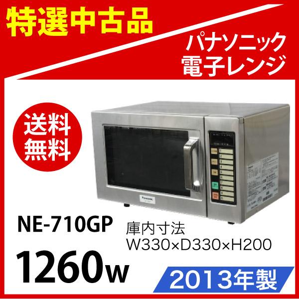 【中古】 パナソニック 電子レンジ NE-710GP 50Hz専用幅510×奥行360×高さ306(mm) 2013年製【 中古 厨房機器 】