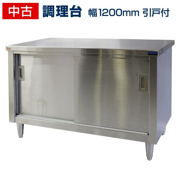 【中古】:マルゼン 調理台 引戸付 幅1200×奥行600×高さ800(mm)【 作業台 中古 】【 中古 厨房機器 】