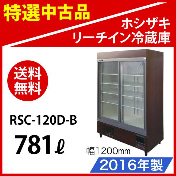 【中古】 ホシザキ リーチイン冷蔵ショーケース RSC-120D-B幅1200×奥行650×高さ1880(mm) 2016年製【 冷凍庫 中古 】【 中古厨房機器 】