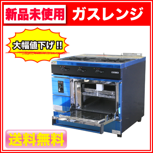 : Ozaki stove 2 burners stove oven + 1 OZM-900CV city gas 13A width 900 x d 750 x height (850 mm)