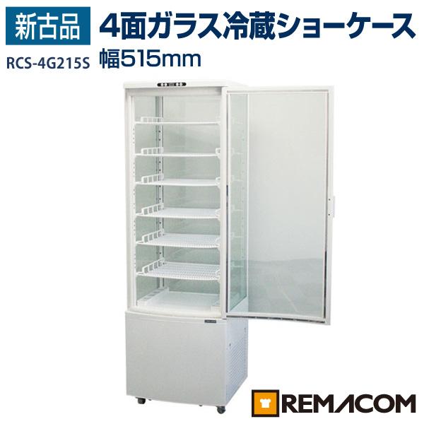 【新古品】レマコム 4面ガラス冷蔵ショーケースRCS-4G215S ( ショーケース 冷蔵庫  )幅515×奥行485×高さ1605(mm)【送料無料】【台数限定】