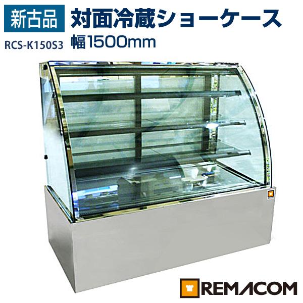 【新古品】レマコム 対面冷蔵ショーケース 600リットル幅1500×奥行790×高さ1370(mm)4段(中棚3段)RCS-K150S3【送料無料】【台数限定】