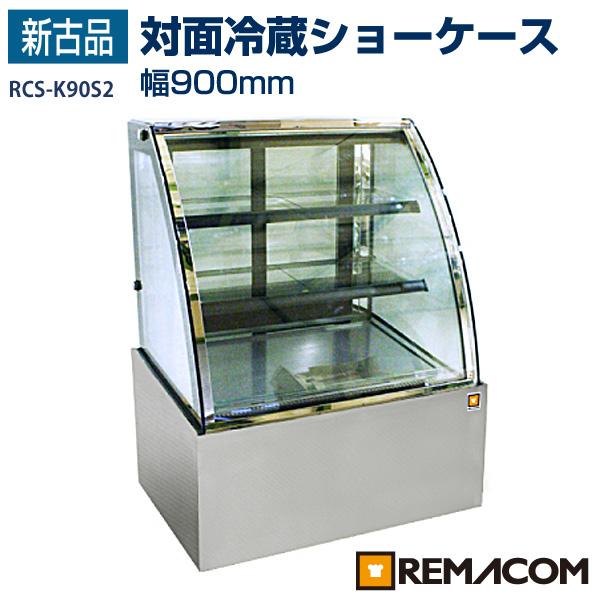 【新古品】レマコム 対面冷蔵ショーケース 270リットル幅900×奥行790×高さ1200(mm)3段(中棚2段)RCS-K90S2【送料無料】【台数限定】