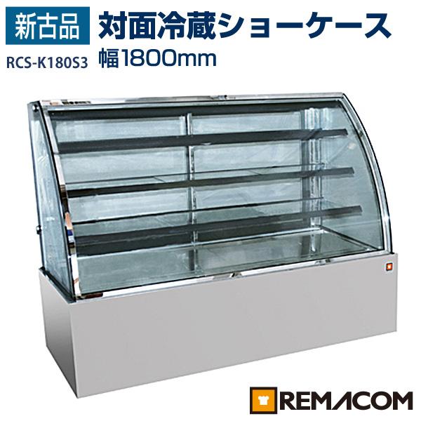【新古品】レマコム 対面冷蔵ショーケース 730リットル幅1800×奥行790×高さ1370(mm)4段(中棚3段)RCS-K180S3【送料無料】【台数限定】