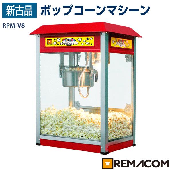 【新古品】レマコム ポップコーンマシーン 8オンス製造能力240g/2分 RPM-V8【送料無料】【台数限定】
