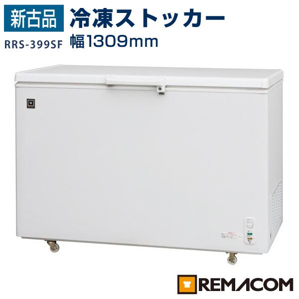 【新古品】レマコム 業務用 冷凍ストッカー RRS-399SF 399L 冷凍庫 家庭用 【送料無料】【台数限定】