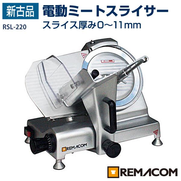 【新古品】:レマコム 電動ミートスライサー RSL-220【送料無料】【台数限定】