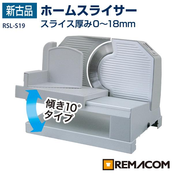 【新古品】:レマコム ホームスライサー(ミートスライサー)RSL-S19(10°傾斜タイプ)【スライサー 電動】【スライサー 家庭用】【送料無料】【台数限定】