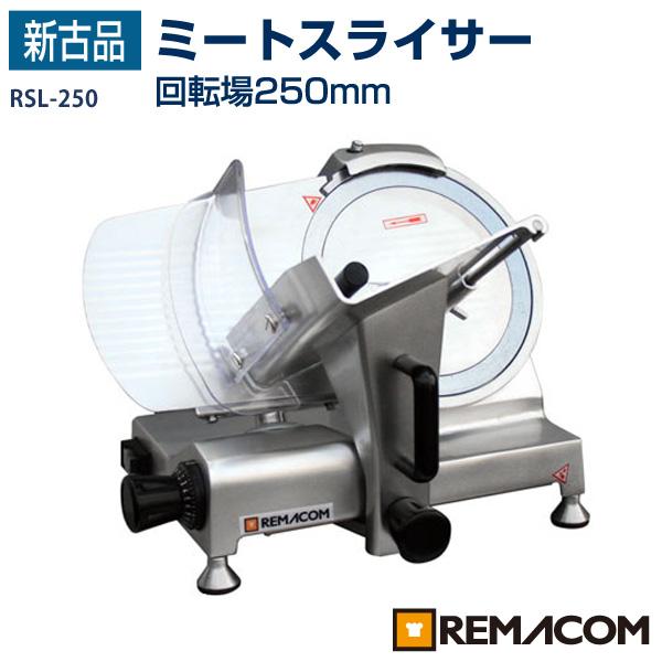 【新古品】レマコム 電動ミートスライサー RSL-250【送料無料】【台数限定】