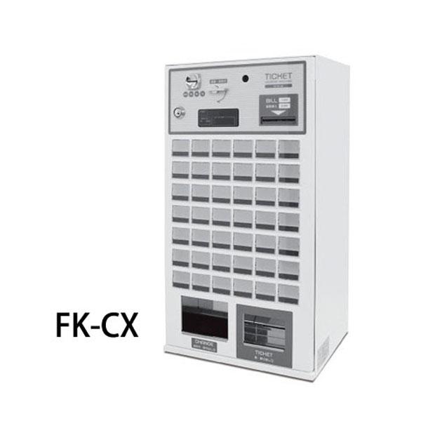 新品 フジタカ (Fujitaka)卓上型券売機幅390×奥行250×高さ700(mm)FK-CX