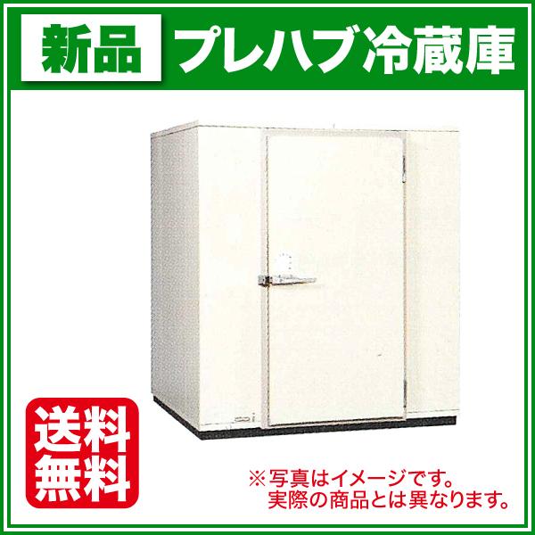 新品:福島工業(フクシマ) プレハブ冷蔵庫 1坪冷凍機天置きタイプ【送料無料】
