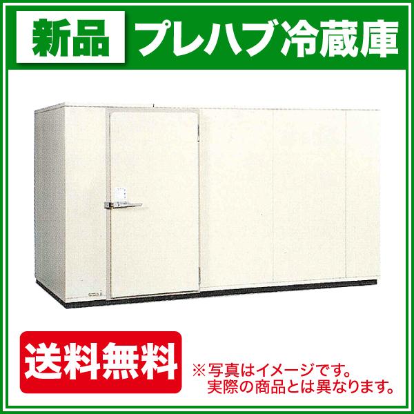 新品 福島工業(フクシマ) プレハブ冷蔵庫 2坪冷凍機天置きタイプ【送料無料】