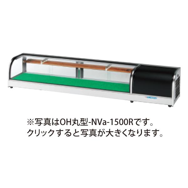 新品:大穂製作所(OHO) 冷蔵ネタケース丸型タイプ OH丸型-NVa-2100L(R)