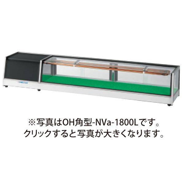 新品:大穂製作所(OHO) 冷蔵ネタケース角型タイプ OH角型-NVa-2100L(R)