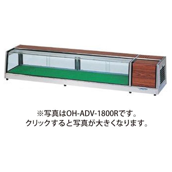 新品:大穂製作所(OHO) 冷蔵ネタケース角型タイプ OH-ADV-1200L