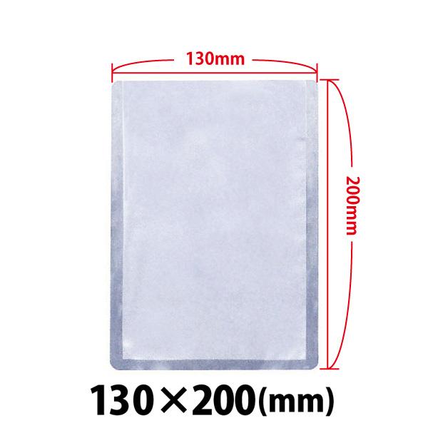 新品:真空包装機用袋 130×200 L-1320H