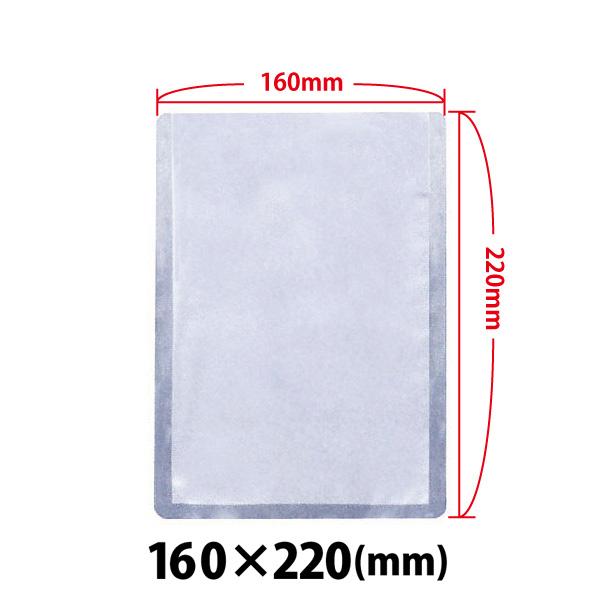 新品 真空包装機用袋 160×220 L-1622H
