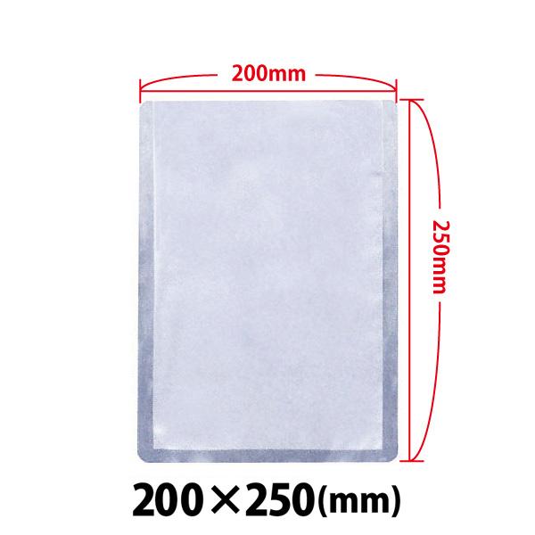 新品 真空包装機用袋 200×250 L-2025H