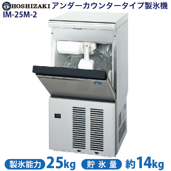 送料無料 (北海道沖縄離島等は別途お見積) リサイクルマートドットコム  製氷機 IM-25M-2(旧 IM-25M-1) キューブアイスメーカー アンダーカウンタータイプ 25kgタイプ 空冷式 ホシザキ