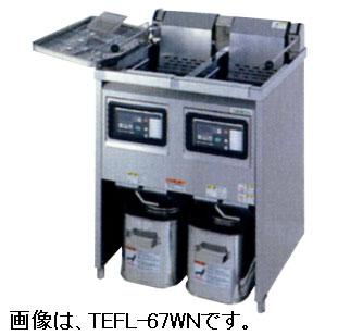 新品 タニコー 二槽式電気フライヤーTEFL-87WN 送料別途