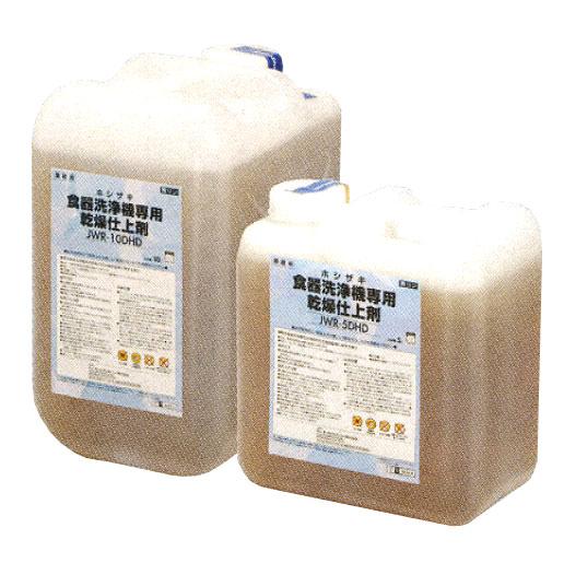 新品 ホシザキ 食器洗浄機用乾燥仕上剤 5L JWR-5DHD