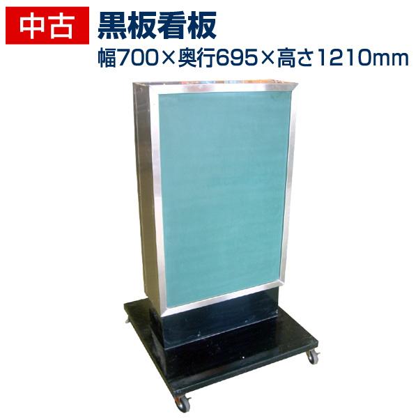 【中古】 黒板看板 幅700×奥行695×高さ1210(mm)