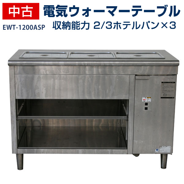 【中古】:ニチワ 電気ウォーマーテーブル幅1200×奥行600×高さ800(mm)EWT-1200ASP(特注品) 2004年製