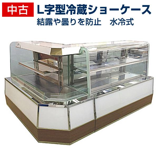 【中古】 アリガ 60Hz専用 水冷式L字型冷蔵ショーケース【 冷蔵ショーケース 中古 】【 中古冷蔵ショーケース 】【 厨房機器 中古 】【 中古厨房機器 】