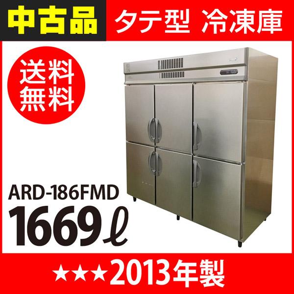 【中古】:フクシマ 業務用タテ型冷凍庫  ARD-186FMD(改) 2013年製