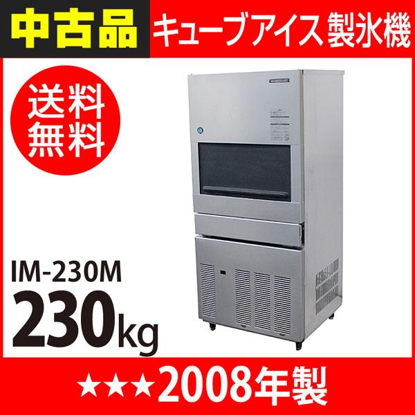 【中古】:ホシザキ キューブアイス製氷機 IM-230M幅700×奥行650×高さ1590(mm) 2008年製【 業務用 製氷機 】【 厨房機器 中古 】