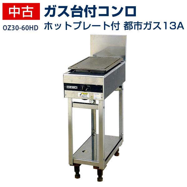 【中古】:オザキ 都市ガス13A ガス台付コンロホットプレート付(スーパーインペリアル)OZ30-60HD