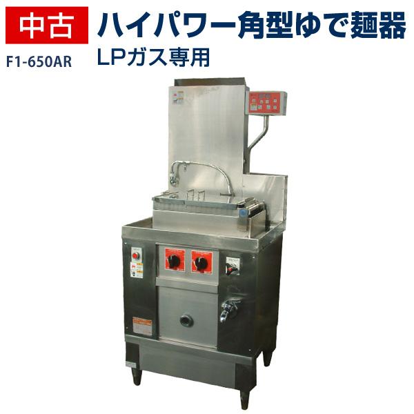 【中古】:富士工業所 ハイパワー角型ゆで麺器LPガス専用 幅650×奥行600×高さ800+690(mm)F1-650AR