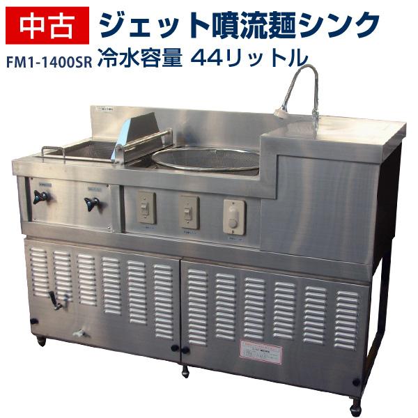 【中古】 富士工業所 ジェット噴流麺シンク幅1400×奥行600×高さ800+150(mm) FM1-1400SR