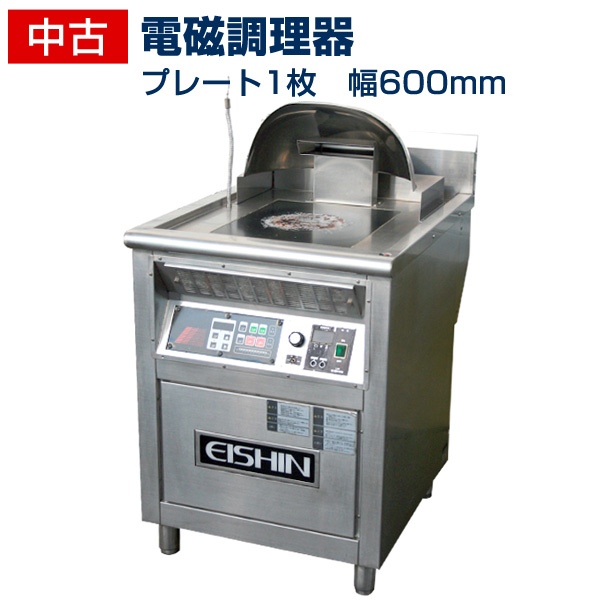 【中古】 エイシン 電磁調理器幅600×奥行750×高さ800(mm)【 厨房機器 中古 】【 中古厨房機器 】
