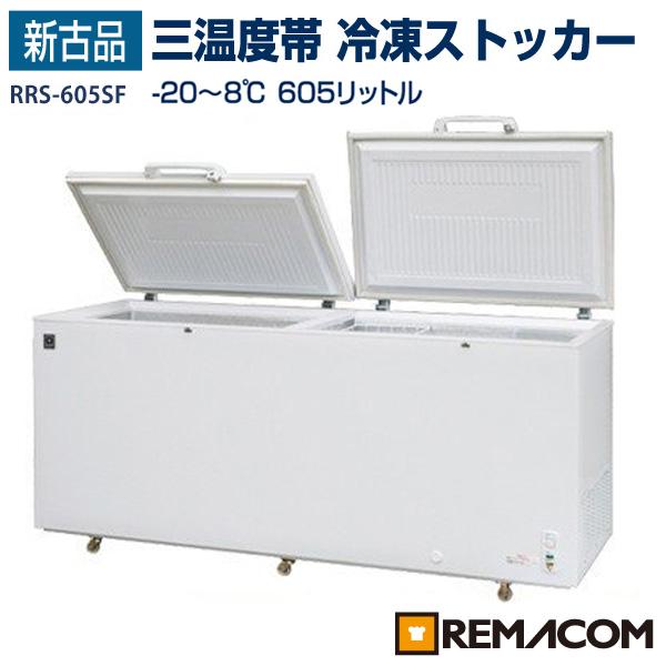 【新古品】 レマコム 業務用 冷凍ストッカー 冷凍庫 RRS-605SF 605L 冷蔵・チルド・冷凍調整機能付【送料無料】【台数限定】