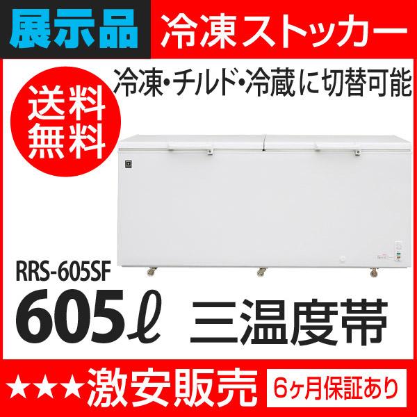 【展示品】:レマコム 冷凍ストッカー 冷凍庫 RRS-605SF 605L 冷蔵・チルド・冷凍調整機能付【送料無料】【台数限定】
