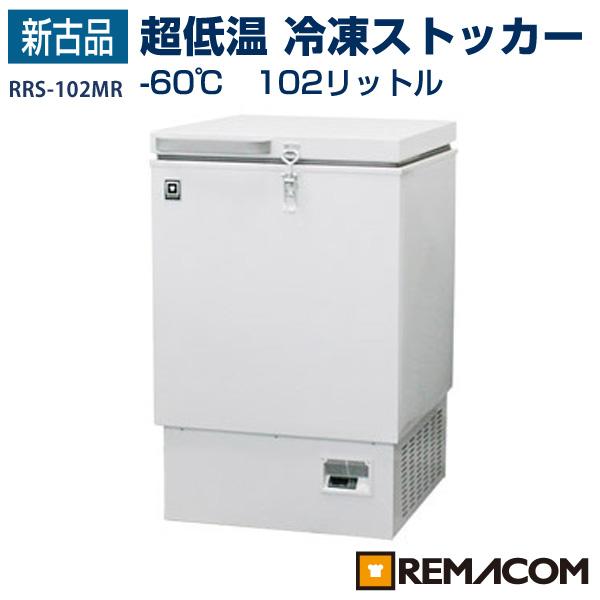 【展示品】レマコム 冷凍ストッカー 冷凍庫 -60℃超低温タイプ 102L RRS-102MR 【送料無料】