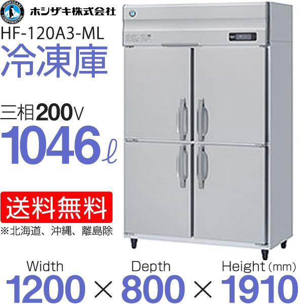 新品:ホシザキ タテ型冷凍庫 HF-120A3-ML (旧型番:HF-120Z3-ML)インバーター制御 ワイドスルータイプ 幅1200×奥行800×高さ1910(~1940)(mm)【業務用 縦型冷凍庫】【送料無料】