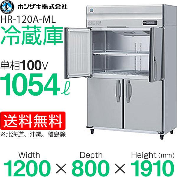 新品:ホシザキタテ型冷蔵庫HR-120A-MLインバーター制御ワイドスルータイプ幅1200×奥行800×高さ1910(~1940)(mm)【業務用縦型冷蔵庫】【送料無料】