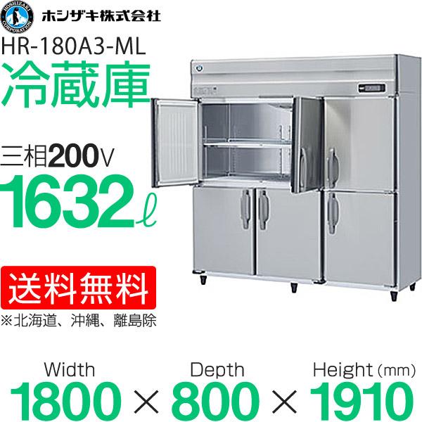 新品:ホシザキ タテ型冷蔵庫 HR-180A3-ML (旧型番HR-180Z3-ML) インバーター制御 幅1800×奥行800×高さ1910(~1940)(mm)【業務用 縦型冷蔵庫】【送料無料】【受注生産】