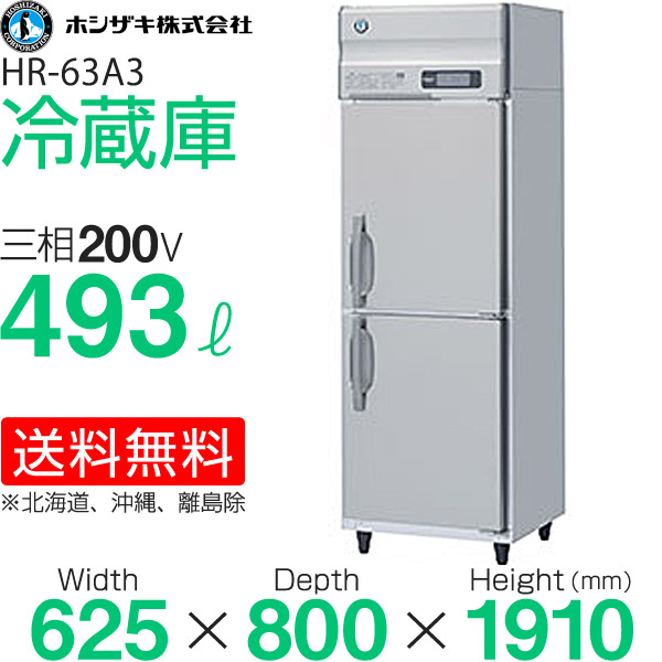 新品:ホシザキ タテ型冷蔵庫 HR-63A3 (旧型番:HR-63X3,HR-63Z3) インバーター制御 幅625×奥行800×高さ1890(mm)【業務用 縦型冷蔵庫】【送料無料】