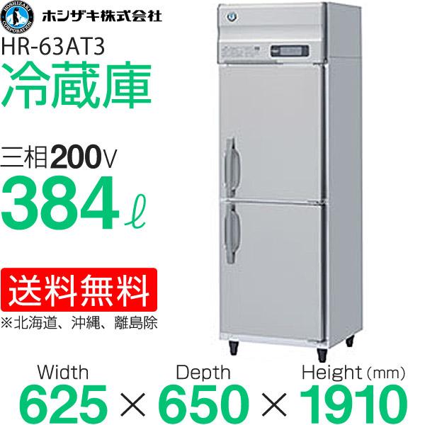 新品:ホシザキ タテ型冷蔵庫 HR-63AT3 (旧型番:HR-63XT3, HR-63ZT3) インバーター制御 幅625×奥行650×高さ1910(~1940)(mm)【業務用 縦型冷蔵庫】【送料無料】