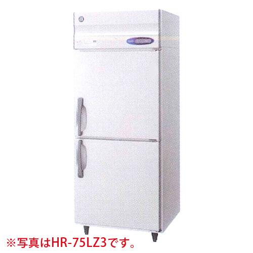 新品 ホシザキ タテ型冷蔵庫 HR-75LA3 (旧型番 HR-75LZ3) 幅750×奥行800×高さ1910(~1940)(mm) 【業務用 縦型冷蔵庫】【送料無料】