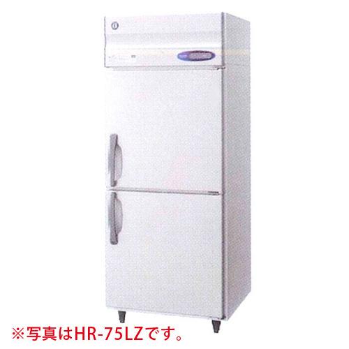 新品 ホシザキ タテ型冷蔵庫 HR-75LA (旧型番 HR-75LZ) 幅750×奥行800×高さ1890(~1920)(mm)【業務用 縦型冷蔵庫】【送料無料】