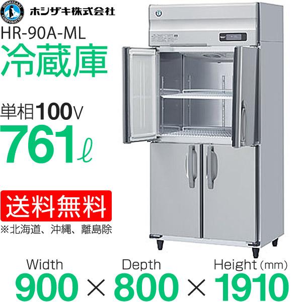 新品:ホシザキ タテ型冷蔵庫 HR-90A-ML インバーター制御 ワイドスルータイプ 幅900×奥行800×高さ1910(~1940)(mm)【業務用 縦型冷蔵庫】【送料無料】